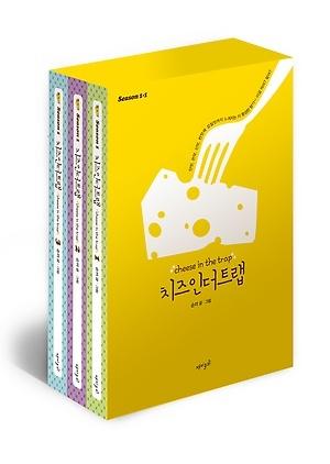 치즈 인 더 트랩 시즌 1-1 Limited Edition Set