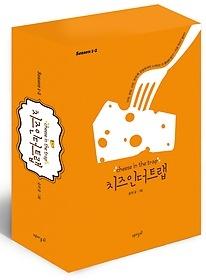 치즈 인 더 트랩 시즌 1-2 Limited Edition Set