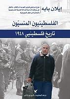 الفلسطينيون المنسيون: تاريخ فلسطينيي 1948