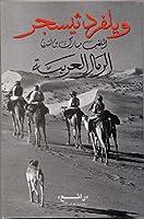 الرمال العربية