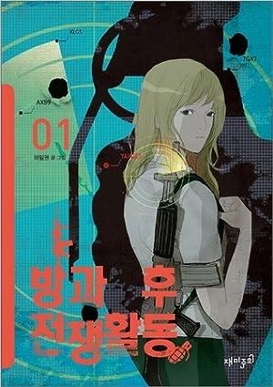 [PDF] ❤ 방과 후 전쟁활동 1 ⚣ Ha Il Kwon – Vejega.info