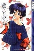 Ai Yori Aoshi Vol. 2