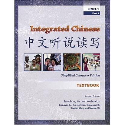 Integrated Chinese Level 1 Pt 1 2nd Ed Textbook