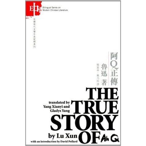 the true story of ah q