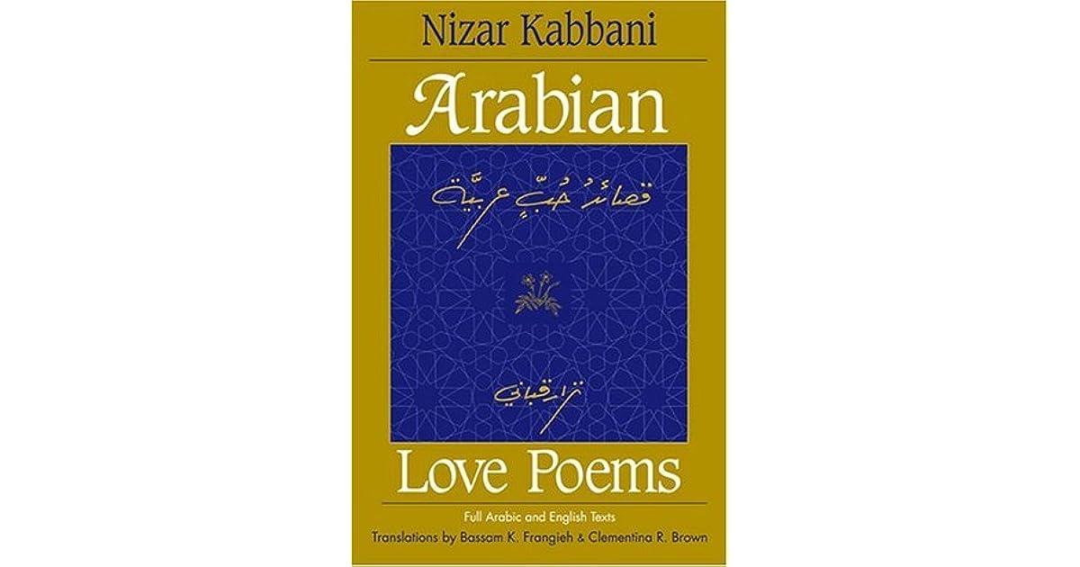 Arabian Love Poems by نزار قباني
