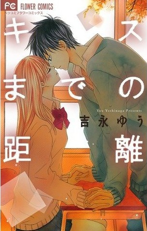 キスまでの距離 [Kisu made no Kyori] by Yuu Yoshinaga