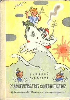 Мореплавание Солнышкина Веселое мореплавание Солнышкина. Солнышкин плывет в Антарктиду Vitaly Korzhikov