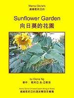 Mama Gloria's Sunflower Garden (Mama Gloria Chinese-English Bilingual Books)