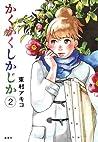 かくかくしかじか 2 (Kakukaku Shikajika, #2)