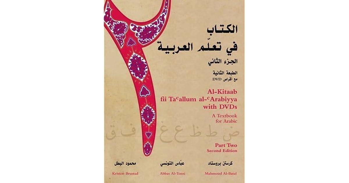Al kitaab arabic 3rd edition answer key for lessons 9 10 11 12 13.