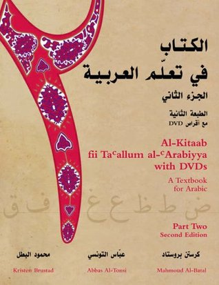 Al-kitaab Fii Ta'allum Al-Arabiyya: A Textbook for Arabic, part two