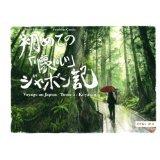 Diario di un viaggio in Giappone, Volume II: Il monte Koya