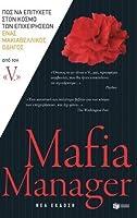 Mafia Manager. Πώς να επιτύχετε στον κόσμο των επιχειρήσεων.