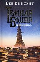Темная Башня. Путеводитель