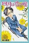 四月は君の嘘 5 (Shigatsu wa Kimi no Uso, #5)