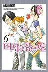 四月は君の嘘 6 (Shigatsu wa Kimi no Uso, #6)