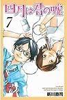 四月は君の嘘 7 (Shigatsu wa Kimi no Uso, #7)