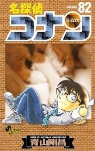 名探偵コナン 82