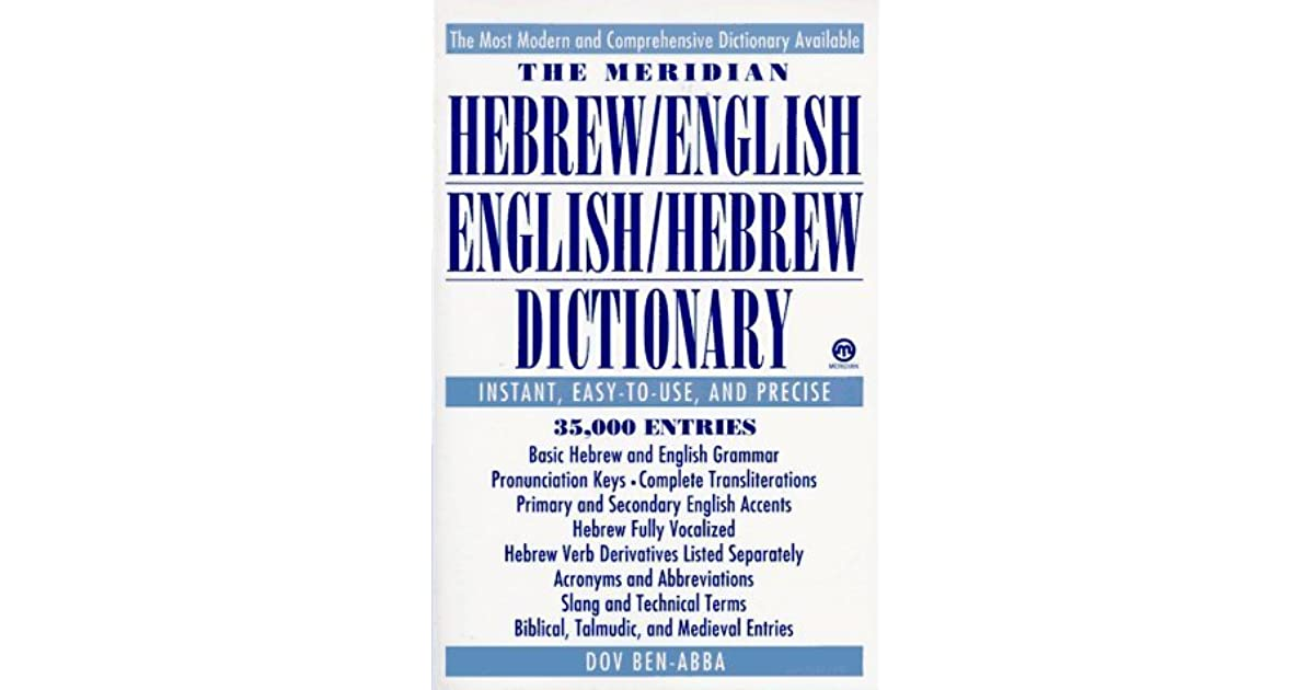 The Meridian Hebrew/English English/Hebrew Dictionary by Dov Ben-Abba