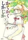 かくかくしかじか 1 (Kakukaku Shikajika, #1)