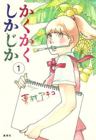 かくかくしかじか 1 by Akiko Higashimura