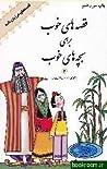 قصههای خوب برای بچههای خوب  - جلد دوم: قصه های مرزبان نامه