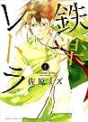 鉄楽レトラ 2 (Tetsugaku Letra, #2)