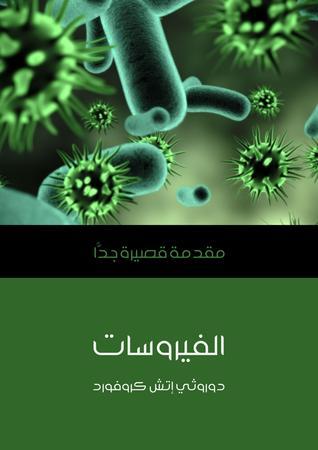 الفيروسات: مقدمة قصيرة جداً