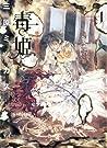 毒姫 1 [Dokuhime 1]