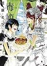 毒姫 4 [Dokuhime 4]