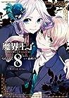魔界王子 devils and realist 8 限定版 [Makai Ouji: Devils and Realist 8 Limited Edition] (Devils and Realist, #8)