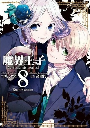 魔界王子 devils and realist 8 限定版 [Makai Ouji: Devils and Realist 8 Limited Edition]