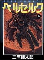 ベルセルク 19 (Berserk, #19)