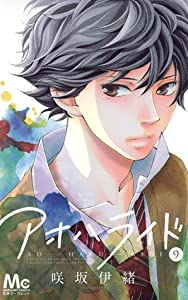 アオハライド 9 (Ao Haru Ride, #9)