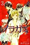 ノラガミ 3 (Noragami: Stray God, #3)