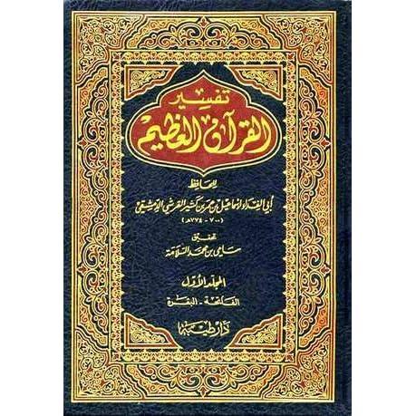 تفسير القرآن العظيم By ابن كثير