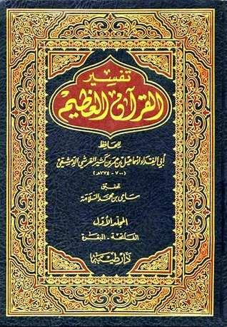 تفسير القرآن العظيم كتاب ابن كثير pdf