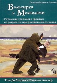 Вальсируя с Медведями: управление рисками в проектах по разработке программного обеспечения