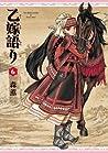 乙嫁語り 6 [Otoyomegatari 6] (A Bride's Story, #6)