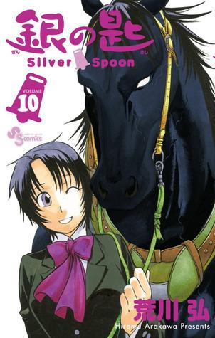 銀の匙 Silver Spoon 10 [Gin no Saji Silver Spoon 10]