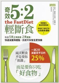 The-fast-diet-lose-weight-stay-healthy-and-live-longer-with-the-simple-secret-of-intermittent-fasting