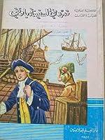 تمرد على السفينة باونتي