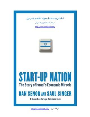 أمة الشركات الناشئة: معجزة الاقتصاد الإسرائيلي