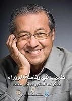 طبيب في رئاسة الوزراء .. مذكرات الدكتور مهاتير محمد