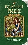 Все ведьмы - рыжие (Терра, #1) audiobook download free