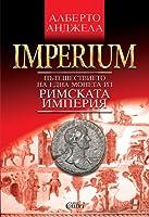 IMPERIUM: Пътешествието на една монета из Римската империя