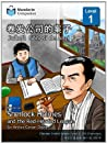 Sherlock Holmes and the Red-Headed League (Mandarin Companion Graded Readers: Level 1, Simplified Chinese Edition)