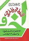 النقط فوق الحروف : الإخوان المسلمون والنظام الخاص