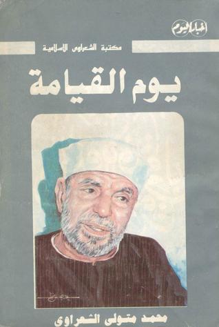 يوم القيامة By محمد متولي الشعراوي