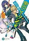 """東京レイヴンズ 2 RAVEN""""s NEST (Tokyo Ravens, #2)"""
